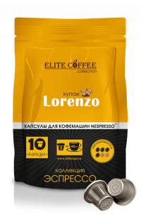 Кофейные капсулы Elite Coffee Collection Lorenzo для Nespresso