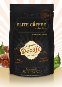 Кофейные капсулы Elite Coffee Collection Decafo для Nespresso