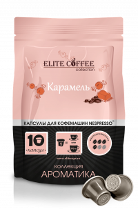 Кофейные капсулы Elite Coffee Collection Карамель для Nespresso