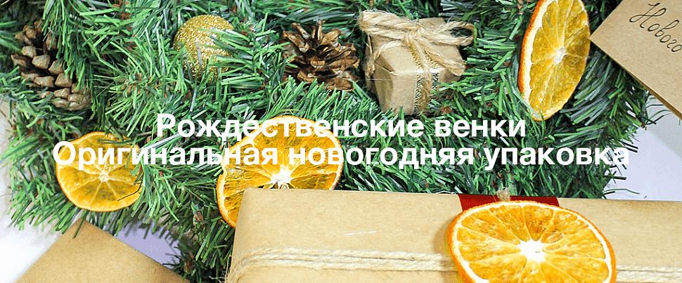 Рождественский венок ручной работы и новогодняя подарочная упаковка
