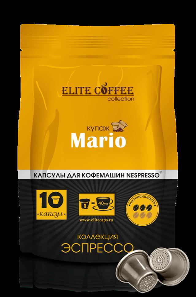 Кофейные капсулы Elite Coffee Collection Mario для Nespresso