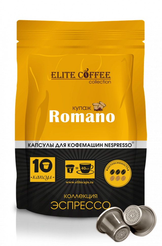 Кофейные капсулы Elite Coffee Collection Romano для Nespresso