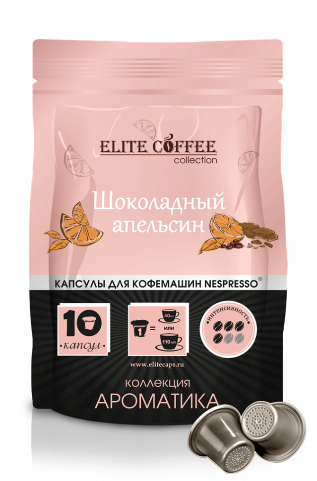 Кофейные капсулы Elite Coffee Collection Шоколадный апельсин для Nespresso