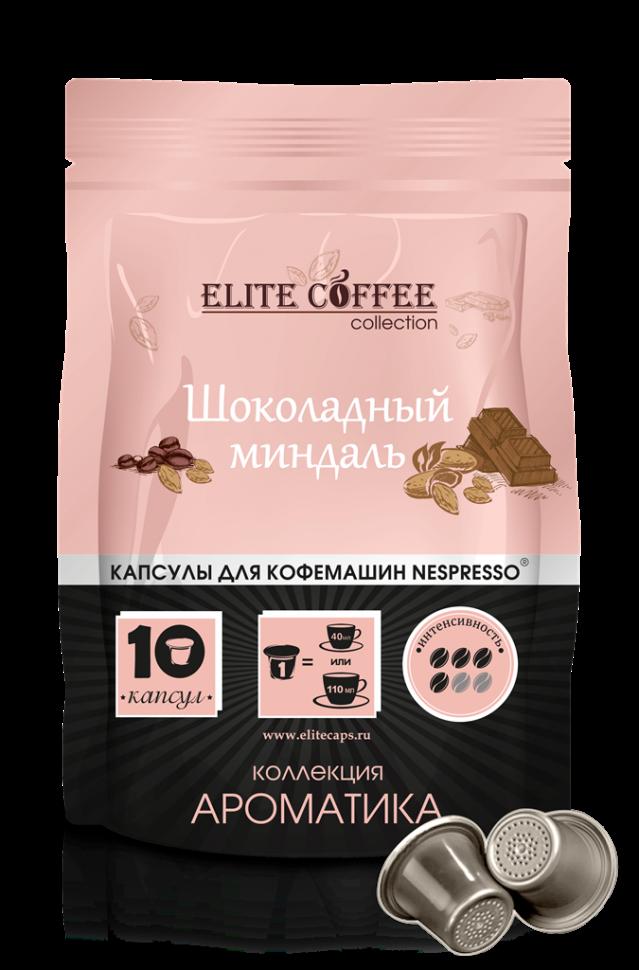 Кофейные капсулы Elite Coffee Collection Шоколадный миндаль для Nespresso