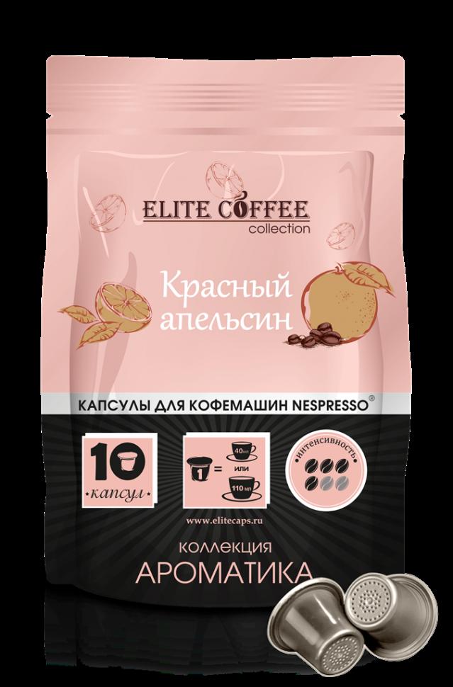Кофейные капсулы Elite Coffee Collection Красный апельсин для Nespresso